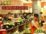 十元自助火锅店加盟/旋转小火锅加盟/一元小火锅加盟