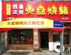 西昌正宗火盆烧烤加盟店