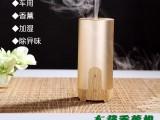 西安木紋USB便攜式車載香薰機熱賣促銷