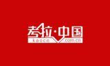 考拉(中国)新闻网-每个人都是新闻kaocn.com.cn