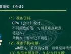 CPA注会培训,荆州百信会计培训教育