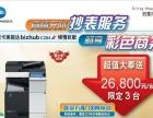 买机不如租机 租复印机 送打印机,月月优惠中