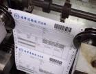 韶关条码快递单,物流单,送货单印刷,电脑打印纸厂家
