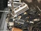 上门回收.废旧电脑.打印机.ups.电池空调单位公司银行电脑