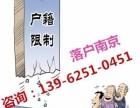 2017年南京如何办理户口迁入?