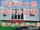 天津集装箱活动房诚信企业,价格全市较低