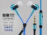 金属拉链耳机 手机电脑MP3耳塞入耳式耳