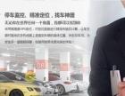 元征golox加盟 汽车用品 投资金额 1万元以下