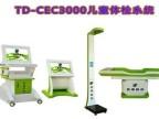 拓德TD-CEC3000儿童综合体检系统儿童智商筛查仪一体机