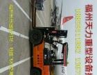 福州天力重型设备搬运公司3至6吨叉车