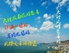 包车一日游 环海 丽江 昆明