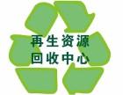 厦门废品回收公司厦门废料金属五金回收利用环保