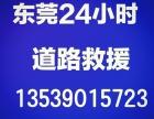 松山湖24小时流动补胎搭电送油修车拖车