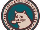 猫眼咖啡加盟