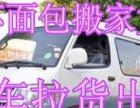 紫竹院魏公村金杯出租货运甘家口大钟寺面包车小型搬家