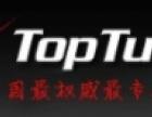 Top Tuning加盟