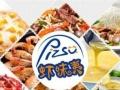 虾味夷披萨加盟 西餐 投资金额 1-5万元