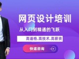 重庆web网页设计,电商网页设计,网页制作培训