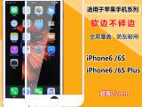 批发3D亮面曲面 全屏软边 苹果iPho