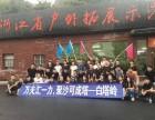 2018杭州团建活动攻略 周末去哪 杭州周边农庄适合户外运动