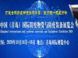 2020年青岛防疫物资与防疫装备展览会