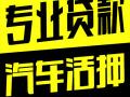 柳州按揭车活押车抵押死押贷款