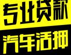 柳州汽车活押贷款