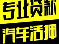 柳州哪家车贷公司利息低费用低 汽车活押/死押/抵押/不押车