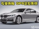成都四川全国专业检测拆除抵押车gps定位无线休眠gps拆除面议