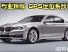 成都四川全國專業檢測拆除抵押車gps定位無線休眠gps拆除