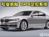 四川专业拆GPS定位系统/成都四川抵押车GPS定位检测拆除