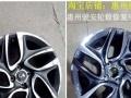 汽车进口改装轮毂铝合金钢圈维修变形修复喷漆烤漆车面