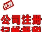 黄冈市 黄州 团风专业兼职会计代账 工商代办