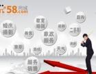 58 一个神奇的网站 专业推广