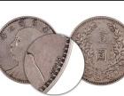 古钱币光绪元宝大清铜币双旗币私下交易上门收购?