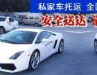 上海轿车托运价格