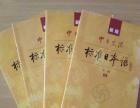 无锡新区梅村日语培训,正元教育零基础学日语培训班