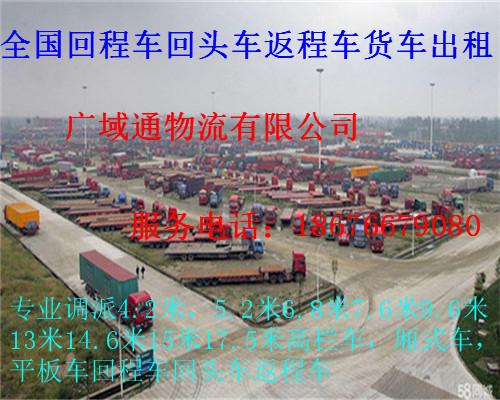 深圳龙岗到珠海长途搬家回程车货车出租返程车