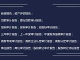 广西审计报告正规事务所出具 南宁审计报告专业事务所出具