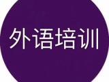 江阴法语学习的地方,江阴法语学习哪里有