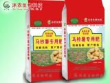 供应沐农 奇田大盛马铃薯专用肥
