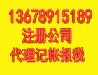 海珠区住宅厂房如何注册公司办理工商营业执照