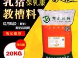 江苏农业银龙饲料植物性乳猪教槽料保乳康20KG低价出售