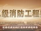 南京BIM培训,消防工程师实操与考证 网络面授课