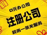0元深圳公司注册 1000元起注销公司
