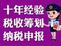 北京全区代理记账报税申请一般人解决税务疑难税收筹划