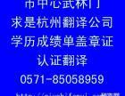 杭州国外成绩单学位证书盖章翻译-找市中心武林门杭州求是翻译