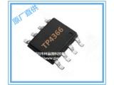 天源TP4366 0.8A充1A放2灯显高端移动电源