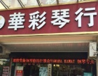 华彩琴行加盟 教育机构 投资金额 10-20万元