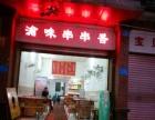 火爆生意火锅餐饮店转让 熙铺个人信息